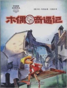 Copyright Bites. Chinese edition of Carlo Collodi's Pinocchio (Mu Ou Qi Yu Ji), published by Zhejiang Publishing United Group. This work is in copyright. Source: Amazon.com